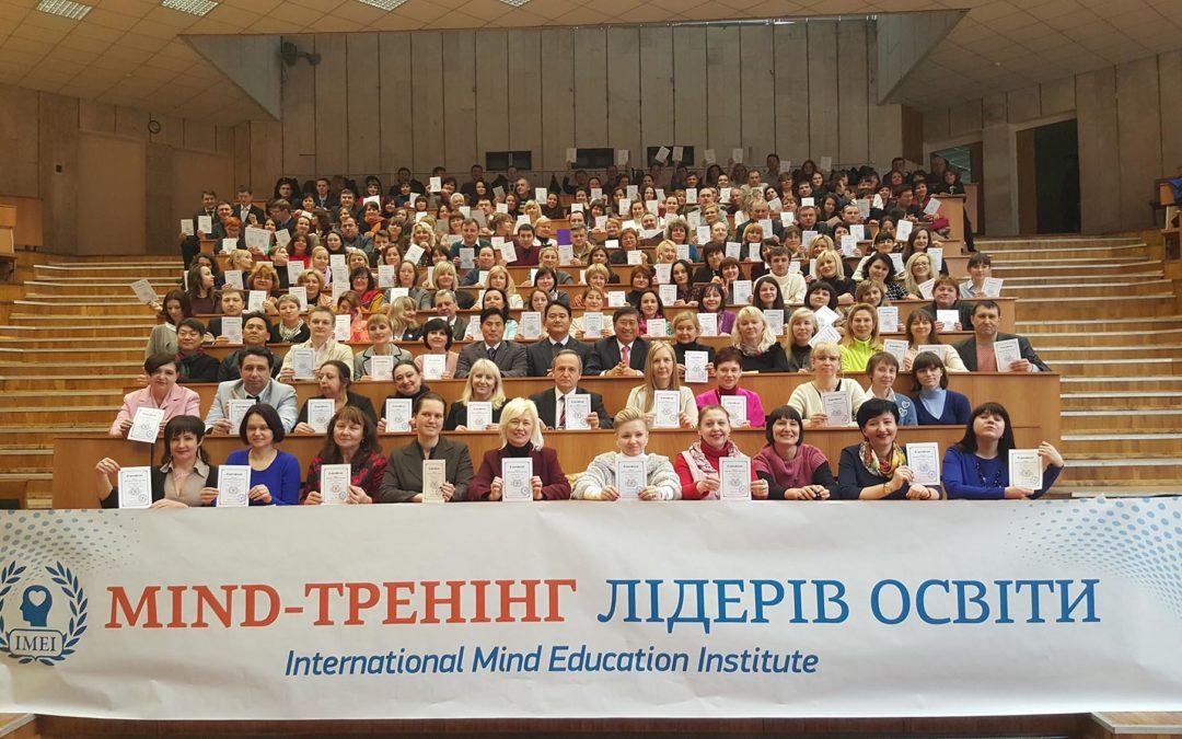 Перший MIND-тренінг лідерів освіти